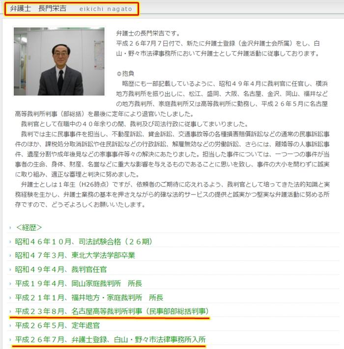 弁護士 長門栄吉