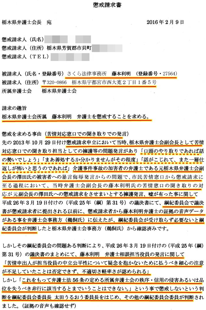 藤本利明弁護士 さくら法律事務所 澤田雄二弁護士 栃木県弁護士会4