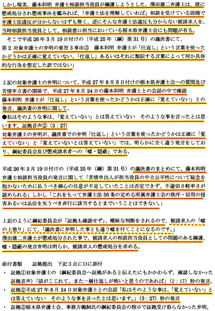 藤本利明弁護士 さくら法律事務所 澤田雄二弁護士 栃木県弁護士会5