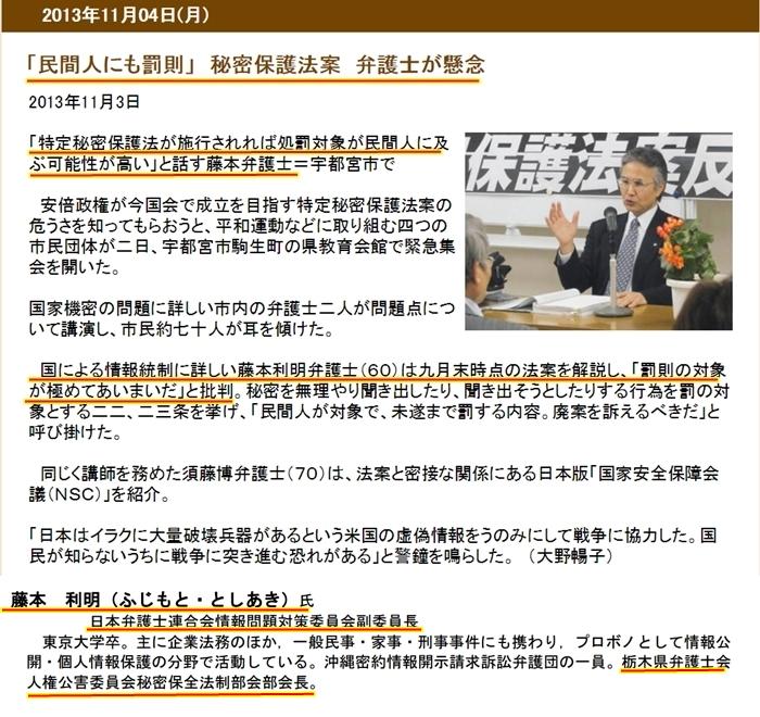 藤本利明弁護士 さくら法律事務所 澤田雄二弁護士 栃木県弁護士会3-vert