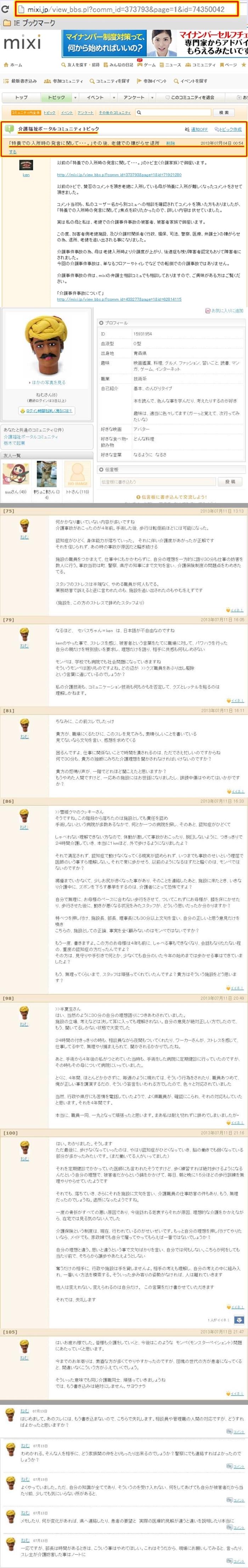 mixi WEB誹謗中傷問題