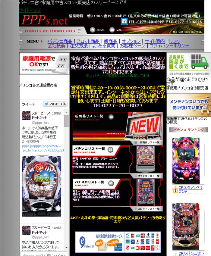 SnapCrab_NoName_2015-12-13_9-22-56_No-00.png