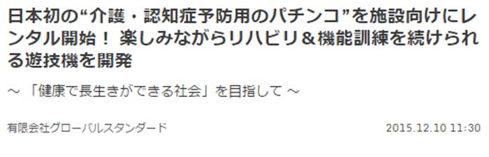 SnapCrab_NoName_2015-12-13_9-31-59_No-00.png