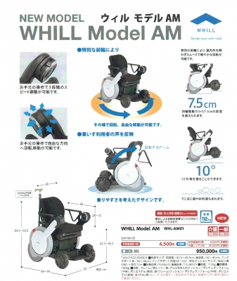 Whill02.jpg