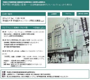 無声期の映画館と音楽――日活関連楽譜資料「ヒラノ・コレクション」から考える