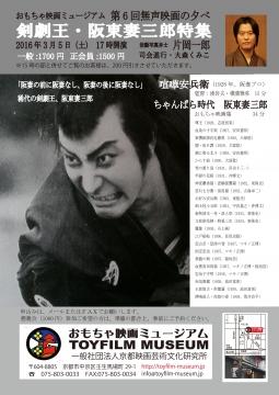 3月5日 阪妻特集 @おもちゃ映画ミュージアム