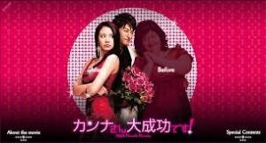カンナさん大成功です映画公式サイト