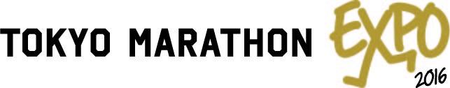 東京マラソンEXPO2016横組みロゴ_メインカラー