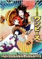 0151023ワンピース歌舞伎チラシ表