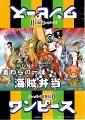 0151023ワンピース歌舞伎1500