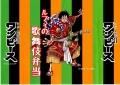 0151023ワンピース歌舞伎1300