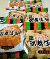 0151023ワンピース歌舞伎揚げ02
