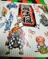 0151023ワンピース歌舞伎揚げ01