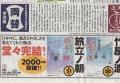 0160106朝日新聞広告磐音02