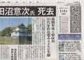 0160106朝日新聞広告磐音01