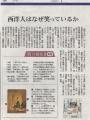 02151111朝日新聞美術01