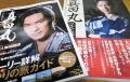 0160116真田丸雑誌02