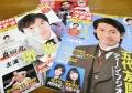 0160116真田丸雑誌01