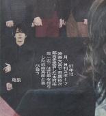 160123日刊スポーツかめss