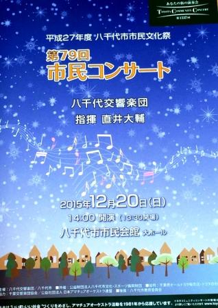 01市民コンサート