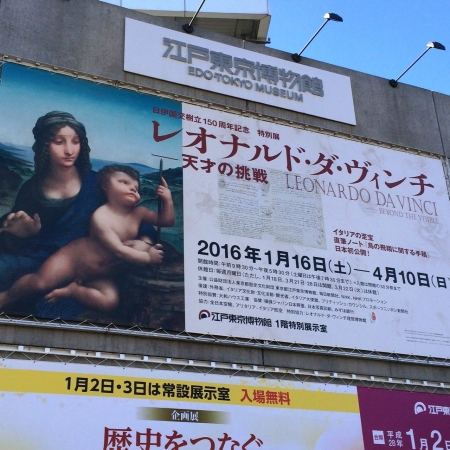 01江戸博物館