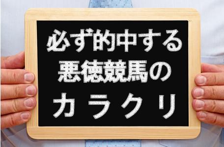 【競馬】記者装い予想情報200万詐取、12人逮捕