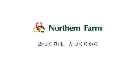 【競馬】17卒の慶應経済なんだけど、ノーザンファームに就職