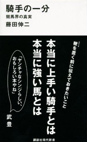 【藤田伸二】著書が17万部ベストセラーという事実