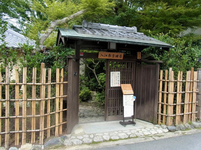一般公開された入江泰吉旧宅