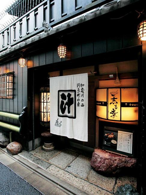 京都四条河原町・志る幸