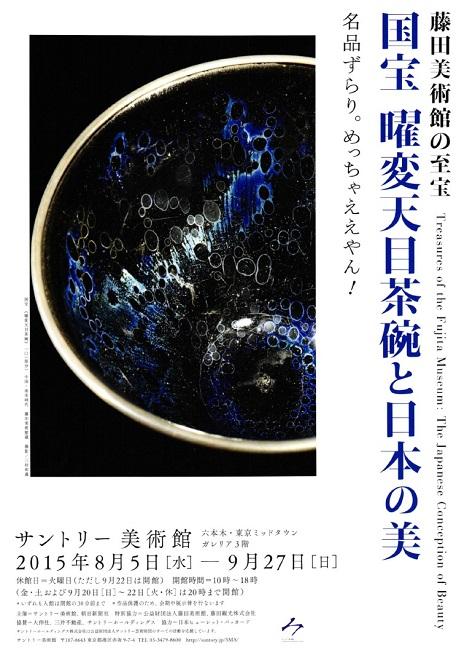 藤田美術館の至宝展ポスター