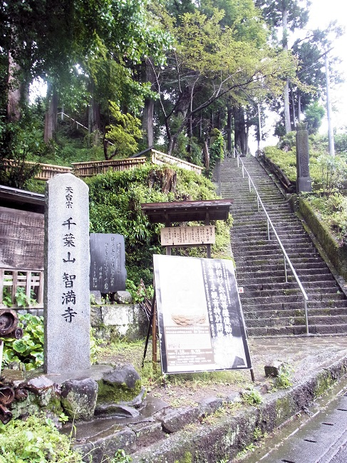 智満寺・参道の階段