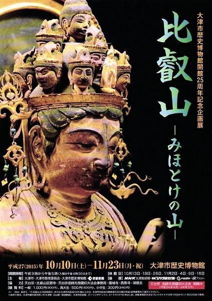 「比叡山~みほとけの山展」ポスター