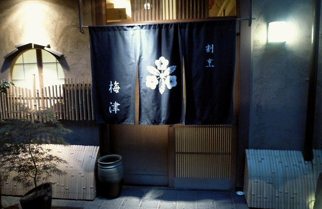 京都祇園「割烹・梅津」
