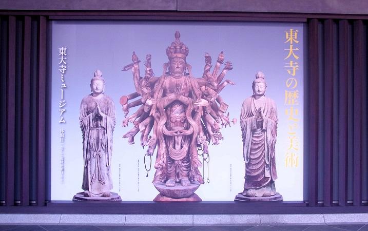 東大寺ミュージアム壁面看板(四月堂・千手観音像)