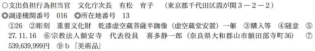 額安寺虚空蔵像、文化庁購入が掲載された官報