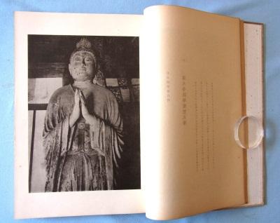 日本精華に掲載されている東大寺三月堂日光菩薩像