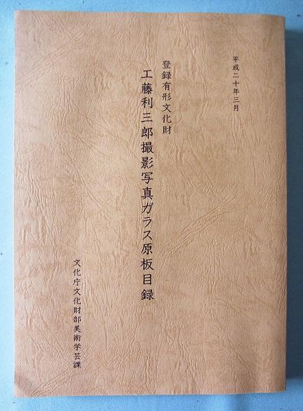 登録有形文化財 工藤利三郎撮影写真ガラス原版目録