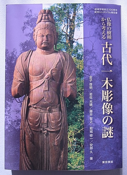 「仏像の樹種から考える 古代一木彫の謎」