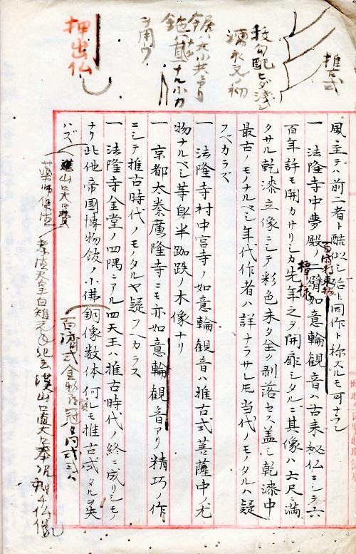美術史・解説原稿~推古時代2
