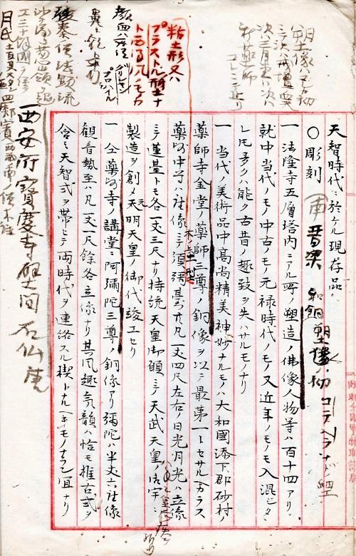 美術史・解説原稿~天智時代1