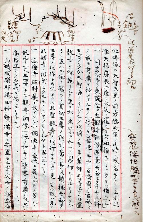 美術史・解説原稿~天智時代2