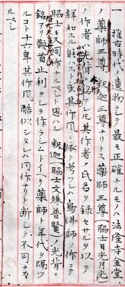 法隆寺金堂・薬師三尊像、釈迦三尊像の解説部分