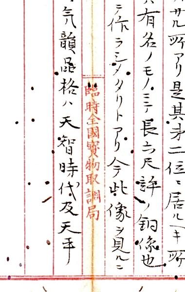 原稿用紙に刷り込まれた「臨時全国宝物取調局」の名前