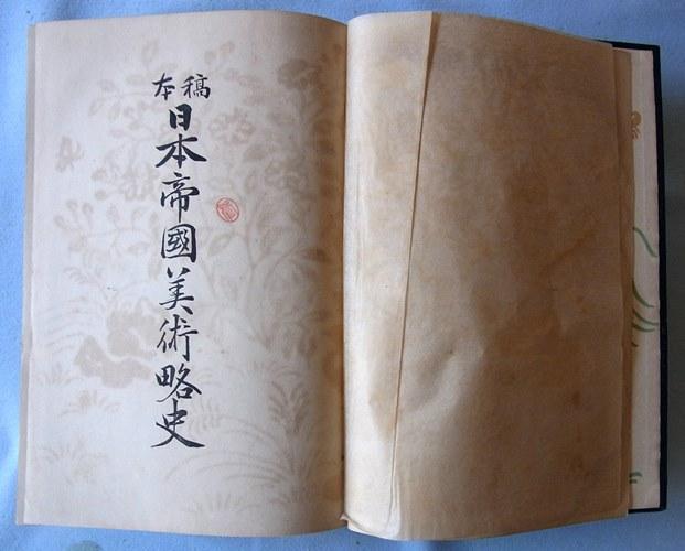 「稿本日本帝国美術略史」
