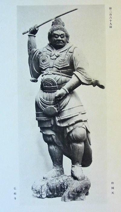 国宝帖収録~弘福寺(川原寺)・持国天像