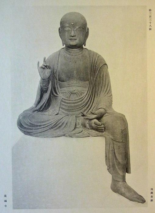 国宝帖収録~泉福寺(滋賀甲賀郡)・地蔵菩薩像