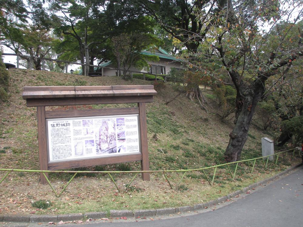 佐野城 001-01