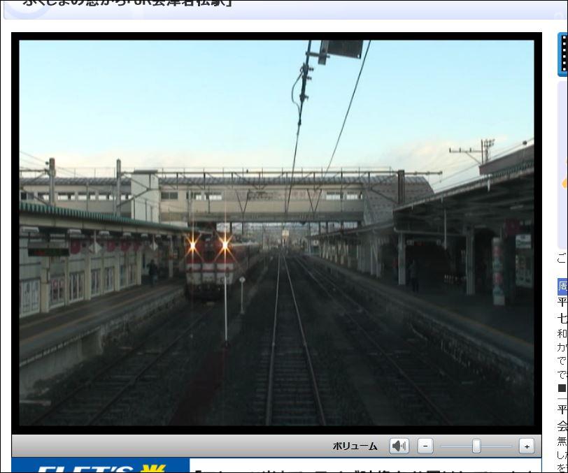 0101会津若松駅