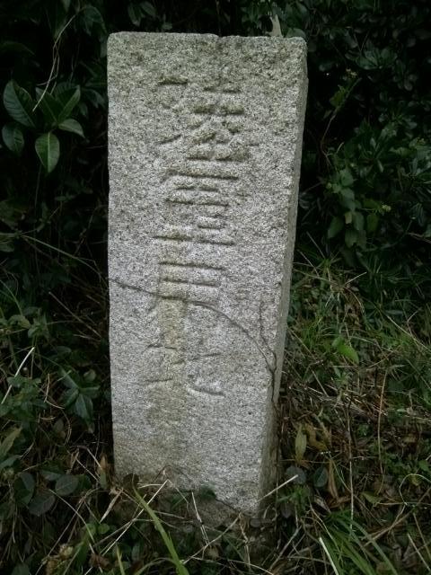 御前崎境界石 (2)